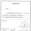 广州一破产管理人被指伪造公司印章 警方已立案