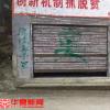 贵州村民在卷闸门上写字侮辱村干部被行政拘留七日